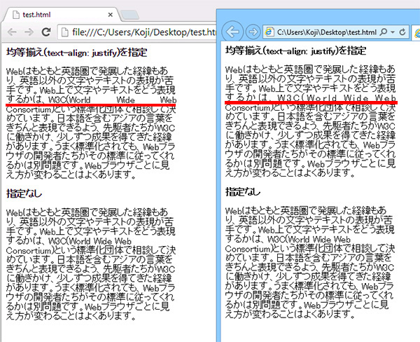 WindowsのChrome(左)とWindowsのInternet Explorer 10での「均等揃え」の違い(ここではtext-align:justify; text-justify: distribute-all-lines;を指定)
